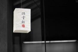 lamp-traditional-asia-china-medium